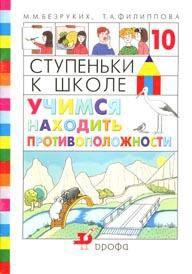 М м безруких, в д сонькин, д а фарбер (2002)