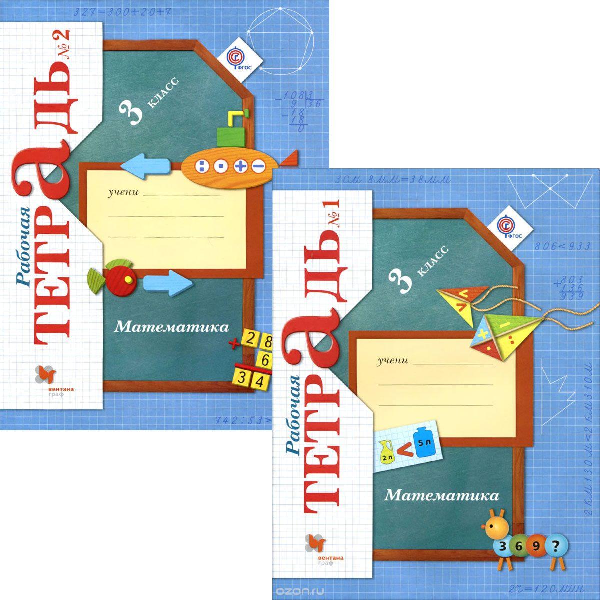 начальная школа 21 века 4 класс решебник