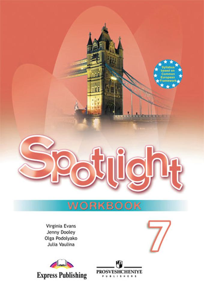 ГДЗ ответы по английскому языку 6 класс рабочая тетрадь Ваулина Spotlight