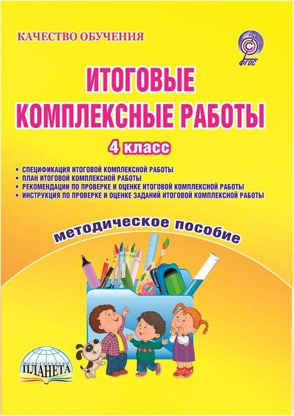 ГДЗ и Ответы на Итоговые комплексные работы, 1-4 классы, Ласкина