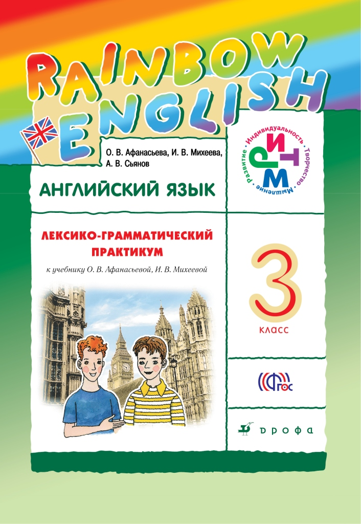 ГДЗ по Английскому языку 3 класс Афанасьева, Михеева Rainbow English Students Book