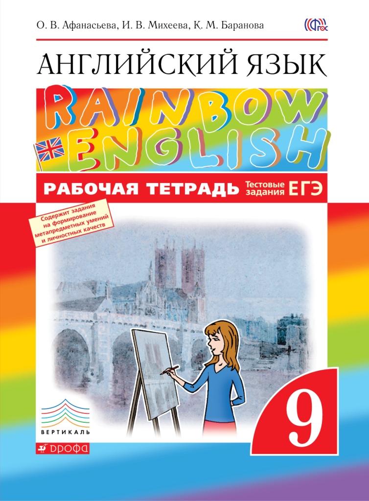 ГДЗ решебник по английскому языку 7 класс Афанасьева Михеева
